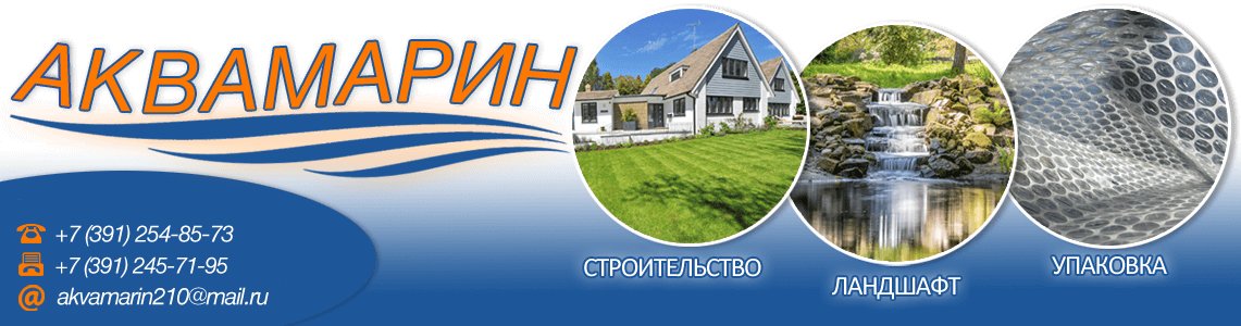 "ООО ""АКВАМАРИН"""
